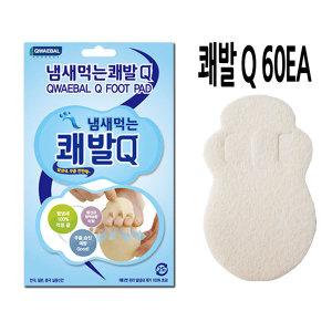 쾌발Q 1회용(60매) 발땀/발가락냄새제거/발냄새예방