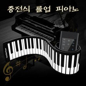 충전식 무선 롤업  디지털 피아노 88건반 블랙