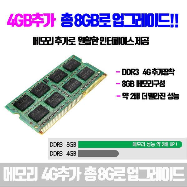 노트북 4G 메모리 추가 (총 8G로 업글)