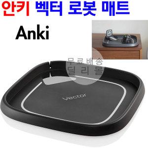 안키 벡터 로봇 매트/Anki 벡터 로봇 자동차용 매트