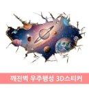 CPM깨진벽 우주행성 3D스티커 그래픽시트지 포인트벽