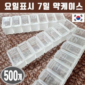 휴대용 약통 케이스 500p/ 7일 요일표시 알약케이스