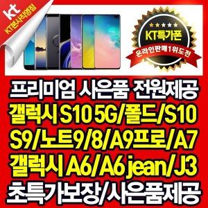 KT프라자 S10 5G/S10/폴드/노트9/S9/S9+/A9/A7/A6/J3