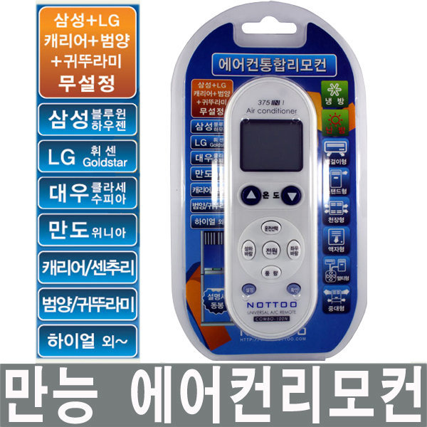 COMBO-100N 에어컨리모컨 삼성 LG 만도 캐리어 하이얼