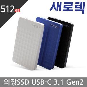USB3.1 Gen2 10G C타입 포터블 외장 SSD 512GB 화이트