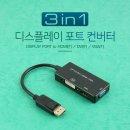 DM453 Coms 디스플레이 포트 컨버터(3 in 1) DP to HD