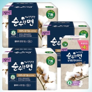 유기농 생리대/더건강한/순수한면/팬티라이너