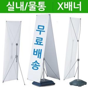 (무료배송) 실내외용 X배너 거치대/ 물통 배너/입간판