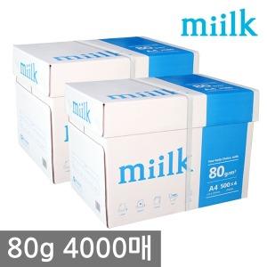 밀크 A4 복사용지(A4용지) 80g 2000매 2BOX/더블에이