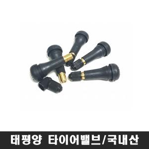국내산 태평양 무시밸브 슈레더 고무 구찌 발브온공구