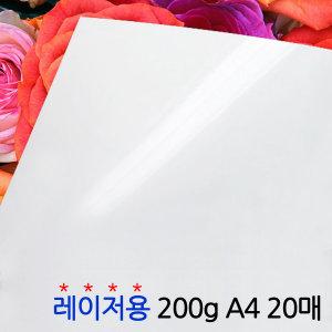 사진인화지/인화지/포토용지/레이저 200g A4 20매 양면