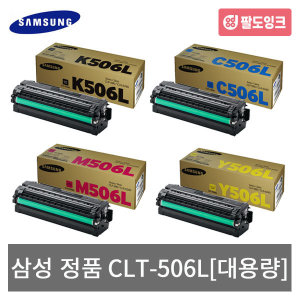 삼성 정품 CLT-K506L C506L M506L Y506L CLP680 6260