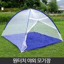 240cm x240cm 야외모기장 원터치 모기장 텐트 양문형