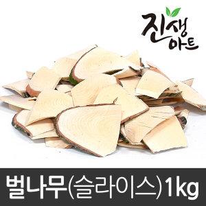국내산 산청목 벌나무 슬라이스 1kg