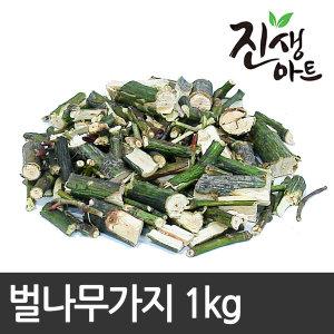 국내산 산청목 벌나무 가지 1kg