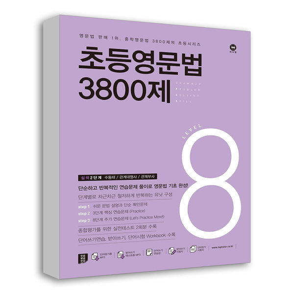 (마더텅) (최신간) 초등영문법 3800제 8