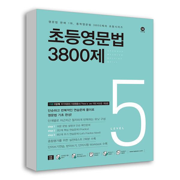 (마더텅) (최신간) 초등영문법 3800제 5