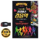 노래USB 논스톱 관광버스 경음악 75곡-디스코 메들리 차량노래USB USB음반 효도라디오 음원 MP3 PC 앰프