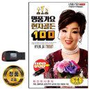 노래USB 명품가요 현자골든 100곡-현자 트로트 가요 차량노래USB USB음반 효도라디오 음원 MP3 PC 앰프