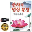 노래USB 산사의 명상불경-금강천수경 반야심경 염험록 차량노래USB USB음반 효도라디오 음원 MP3 PC 앰프