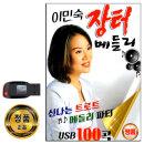 노래USB 이민숙 장터메들리 100곡-신나는 인기 트로트 차량노래USB USB음반 효도라디오 음원 MP3 PC 앰프