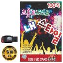 노래USB 트롯트 디스코 내스타일 100곡-신나는트로트 차량노래USB USB음반 효도라디오 음원 MP3 PC 앰프