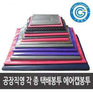 그린화학 HDPE 택배봉투 은색 32X40+4 (200매)