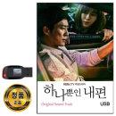 노래USB 하나뿐인 내편 48곡-드라마ost 발라드 앨범 차량노래USB USB음반 효도라디오 음원 MP3 PC 앰프