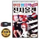 노래USB 현장생음악 전자올겐 종합편 106곡-사교댄스 차량노래USB USB음반 효도라디오 음원 MP3 PC 앰프