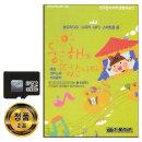 노래칩 SD 둥근해가 떴습니다 333곡-동요 영어 태교 효도라디오 음원 MP3 PC 앰프 SD앨범 SD음반 TF카드