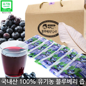 100% 국내산 유기농 블루베리 즙(30팩) 원액 진액