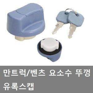 대성부품/만트럭 요소수캡/벤츠 유록스뚜껑/마개/트럭