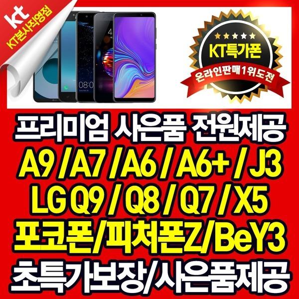 KT프라자 A9/A7/A6/J3/Q9/Q8/Q7/x5/폴더/포코/BeY/Z