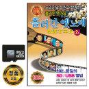노래칩 SD 흘러간 옛노래 2집 100곡-옛날노래 트로트 효도라디오 음원 MP3 PC 앰프 SD앨범 SD음반 TF카드
