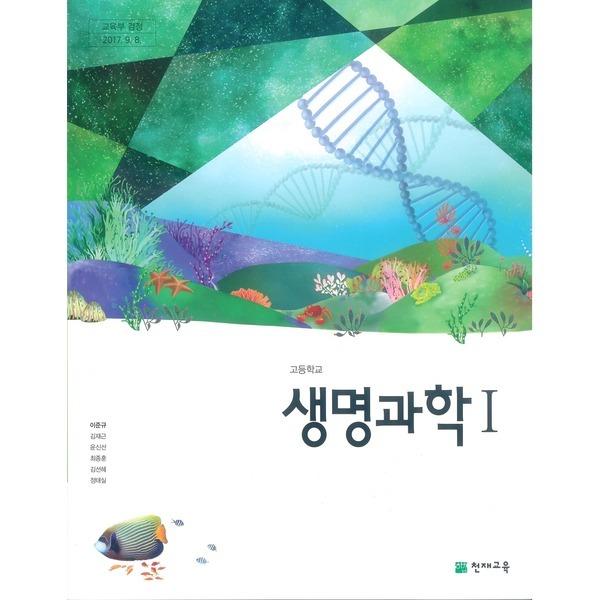 (교과서) 고등학교 생명과학 1 천재/교과서 2015개정 새책수준
