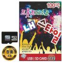 노래칩 SD 트롯트 디스코 내스타일 100곡-인기 트로트 효도라디오 음원 MP3 PC 앰프 SD앨범 SD음반 TF카드