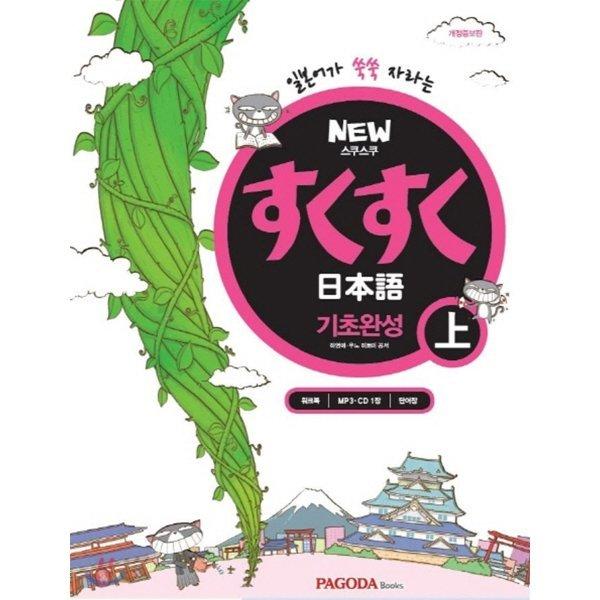 NEW 스쿠스쿠 일본어 기초완성 상  하영애 우노 히토미