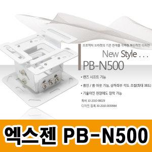 프로젝터 천정 설치 멀티 브라켓 PB-N500 엑스젠