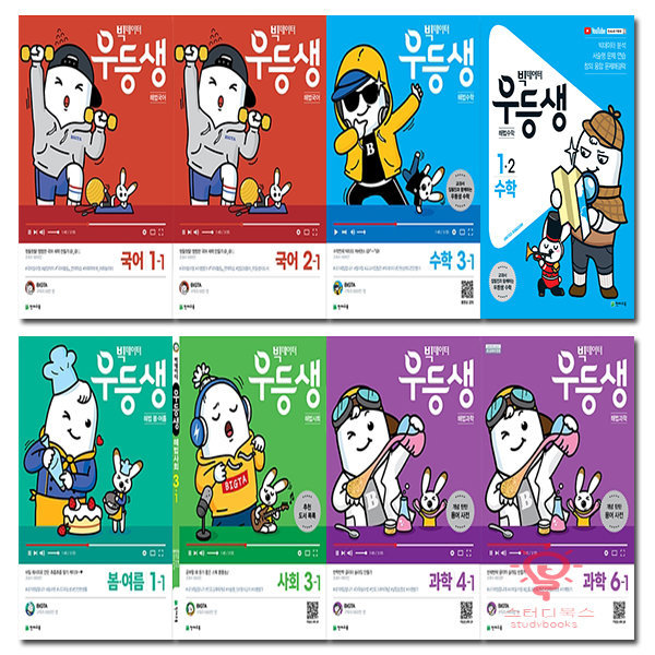 2019 천재교육 우등생 초등 해법 국어 수학 봄 여름 사회 과학 (1 2 3 4 5 6 학년) 시리즈 중 선택