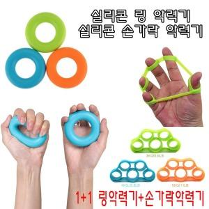 1+1 실리콘 손목+손가락 링 원형 완력기 근력 운동