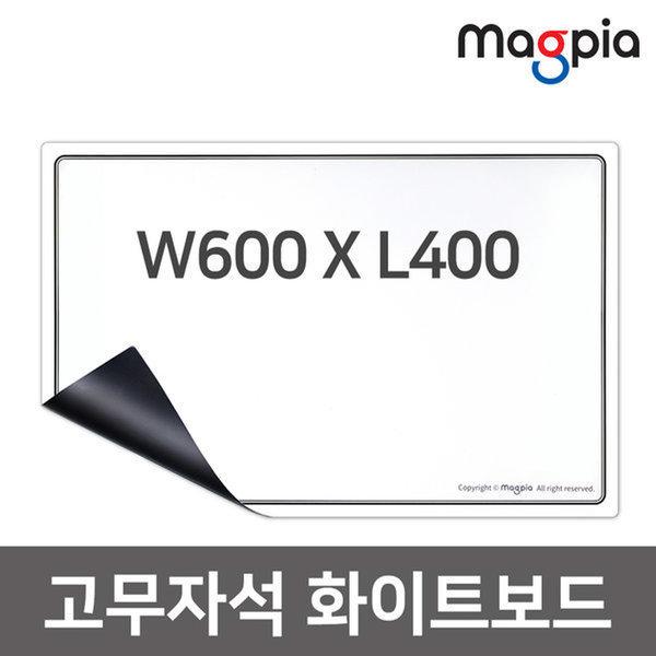 고무자석 화이트보드/사무실/학교 /모음전/600x400