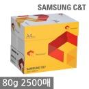 삼성 A4 복사용지(A4용지) 80g 2500매 1BOX/더블에이