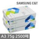 삼성 A3 복사용지(A3용지) 75g 1250매 2BOX/A4용지