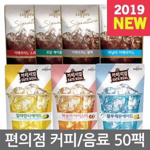 2019 쟈뎅 까페리얼 230mlx50팩(1BOX)/칸타타