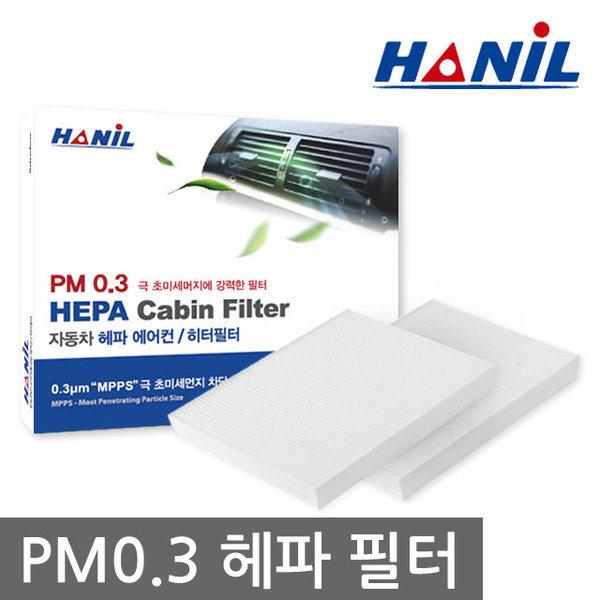 HEPA PM0.3 극 초미세먼지 자동차에어컨헤파필터