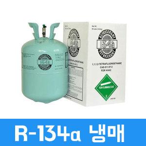 R-134a 13.6kg 냉매가스 R134 쇼케이스 에어컨 에어콘