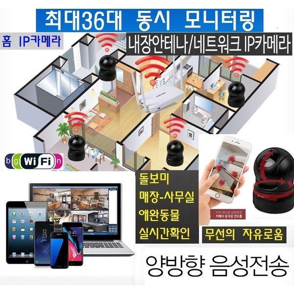 가정용 매장관리 영업장 IP 무선 CCTV HD실시간 EAK67