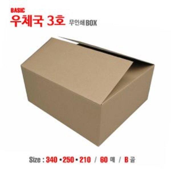 우체국 박스 3호 우체국규격박스 박스 택배상자 포장