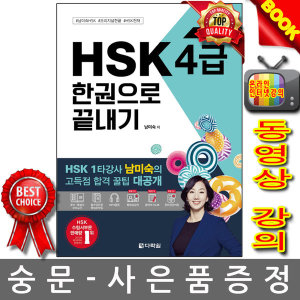 다락원 HSK4급 한권으로 끝내기 (NO:21501) 2.8 HSK 4급 중국어 한어수평고시 중국어한어수평고시