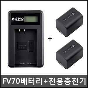 소니 NP-FV70 충전기+배터리2개 FDR AXP55 AX100 AX40